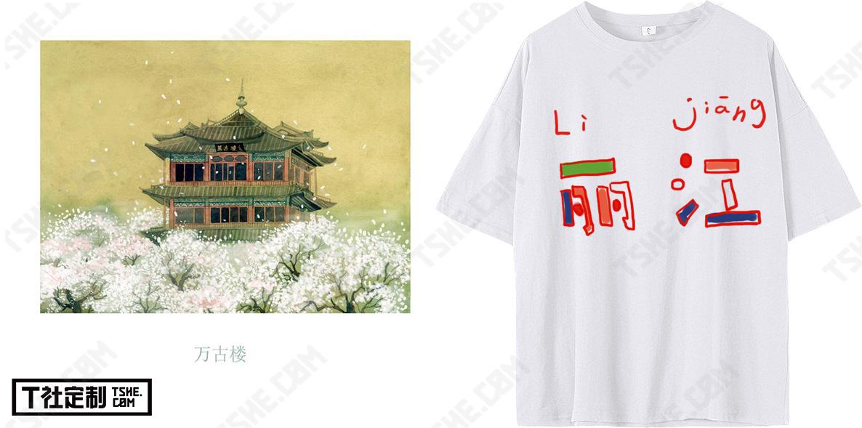 定制旅游紀念T恤,把世界印在衣服上
