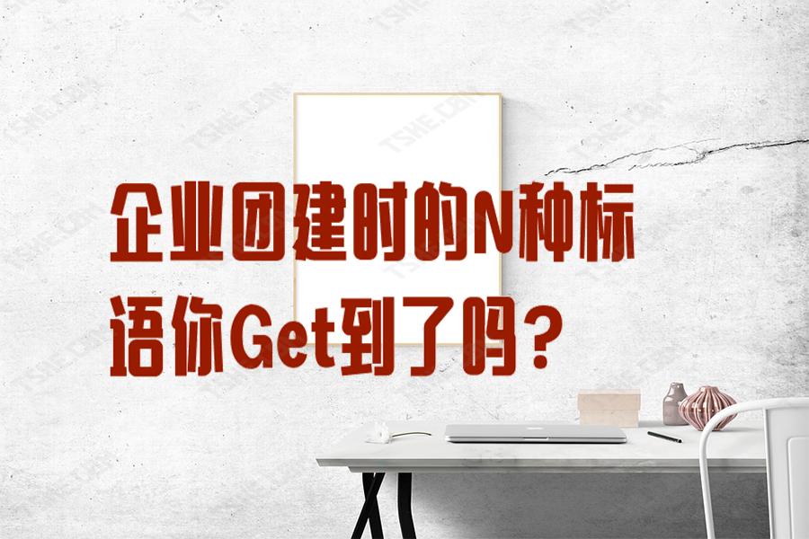 企业团建时的N种标语你Get到了吗?