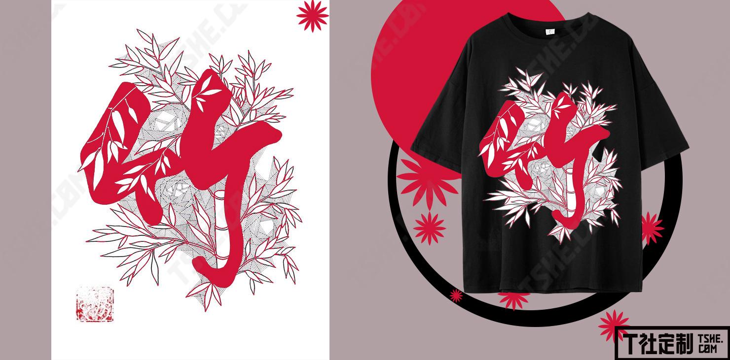 黑色文化衫應該定制什么樣的圖案最酷?