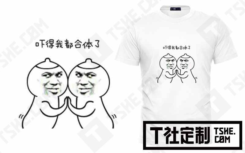 幽默笑話文化衫定制
