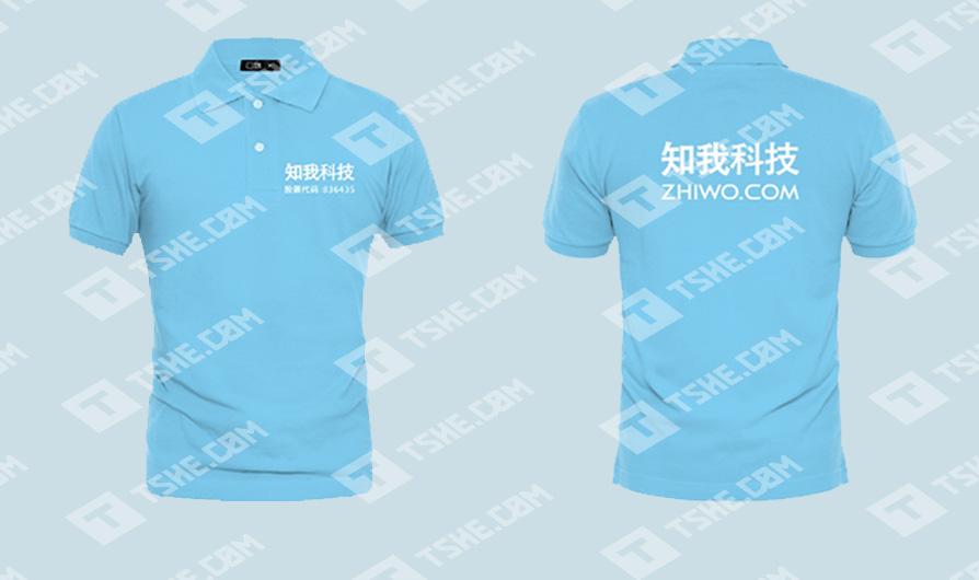 互聯網科技公司文化衫定制案例,2020讓你閃耀一夏