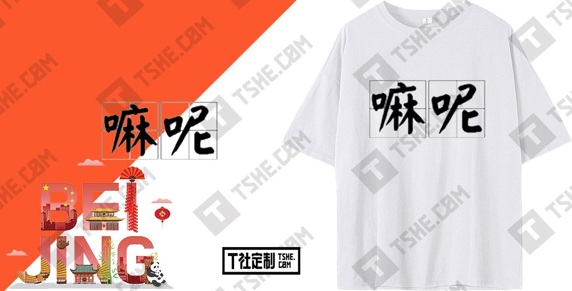 最有北京味兒的T恤印字!個性創意T恤圖案