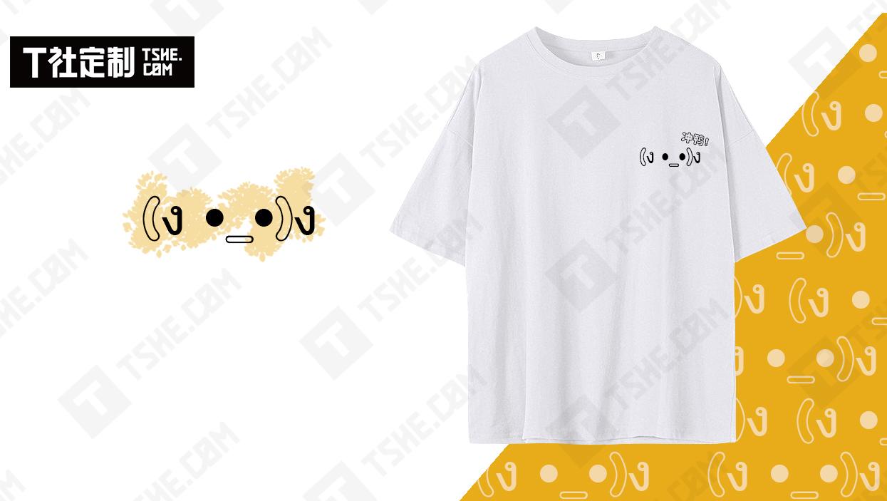 把顏文字印在T恤上,這樣的創意文化衫設計元素你見過嗎?