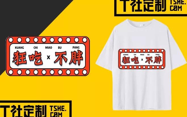 文化衫是什么样的衣服
