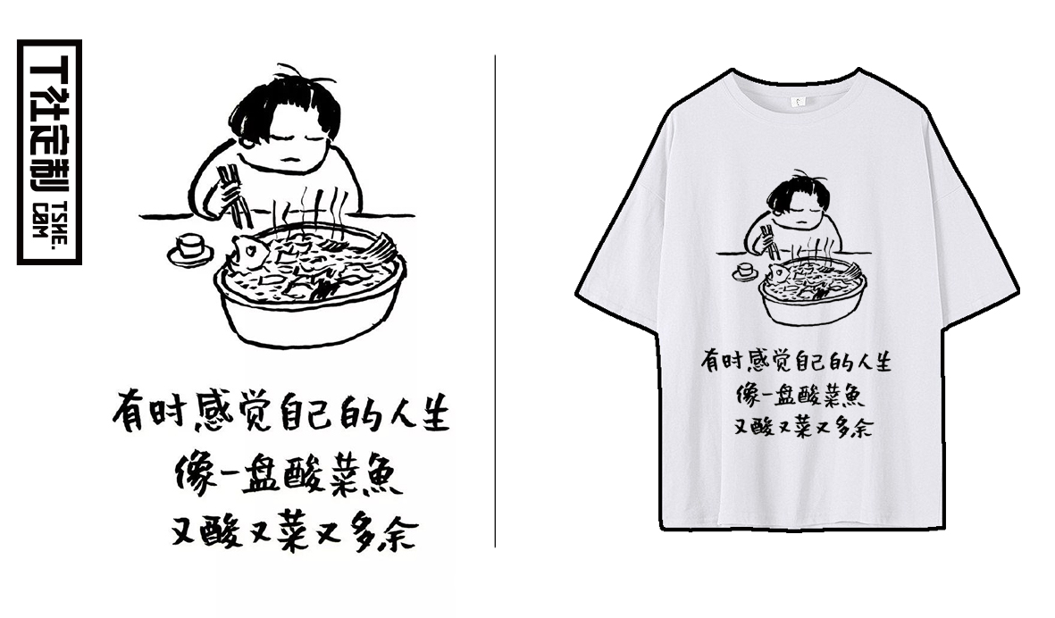最有创意的文化衫文字