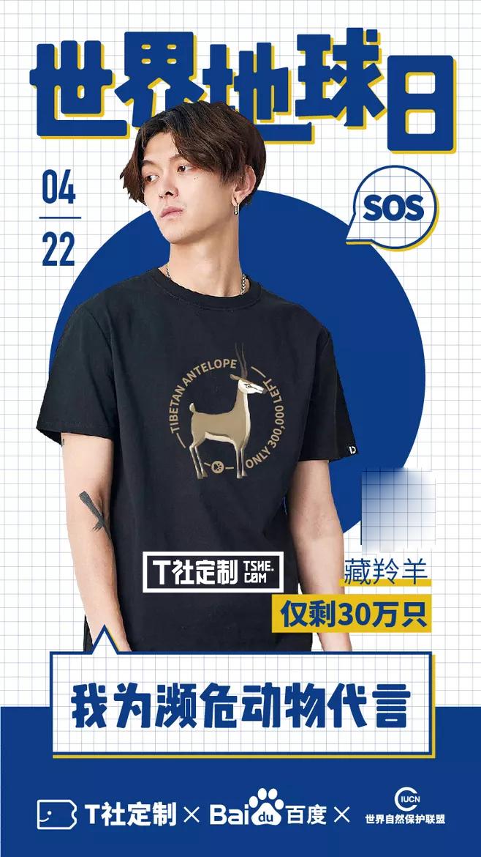 文化衫定制 公益活动文化衫 衣服定制 t恤设计素材 动物t恤 羚羊t恤设计