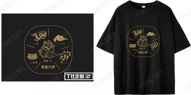 紫龙火锅 个性文化衫定制 工作服定制 创意文化衫 企业员工服设计 衣服设计图案素材