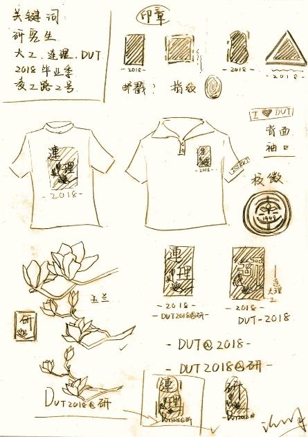 毕业季文化衫设计