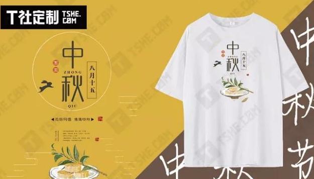 中秋節定制禮品 t恤定制