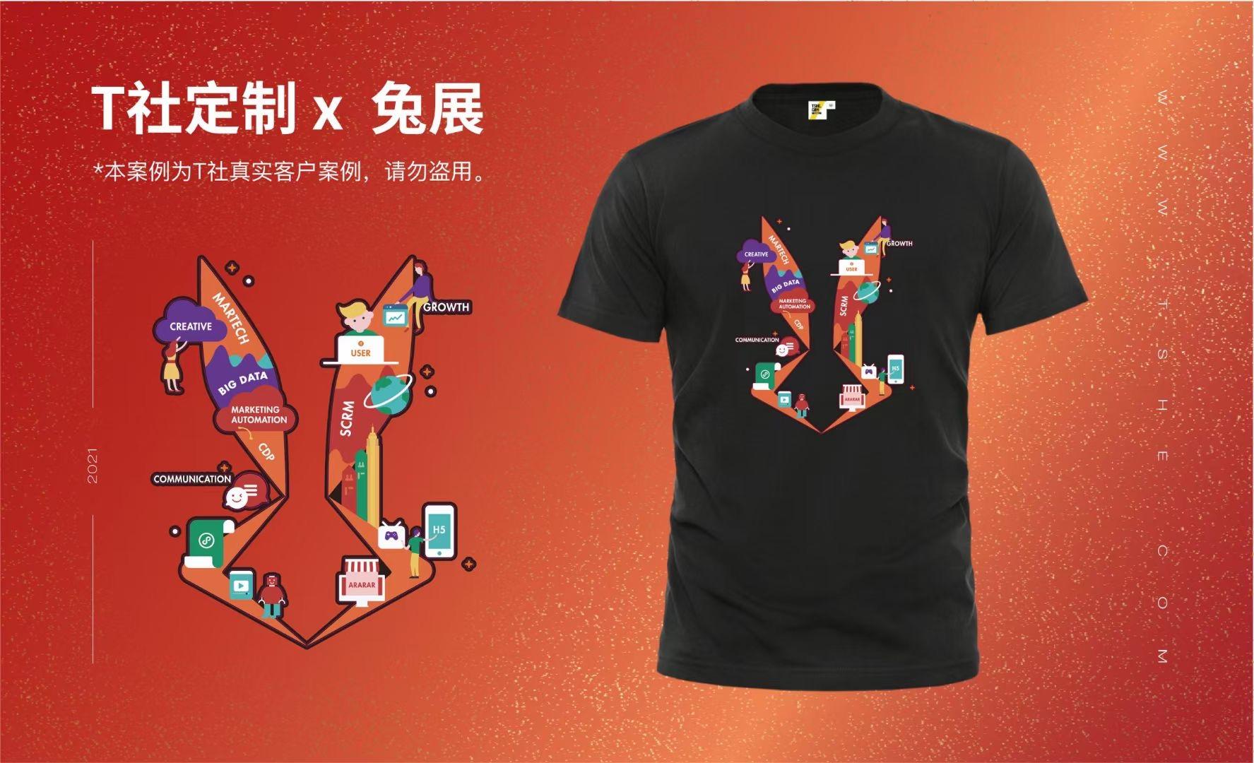 t恤設計 團隊t恤圖案設計