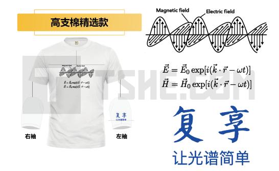 科技公司文化衫