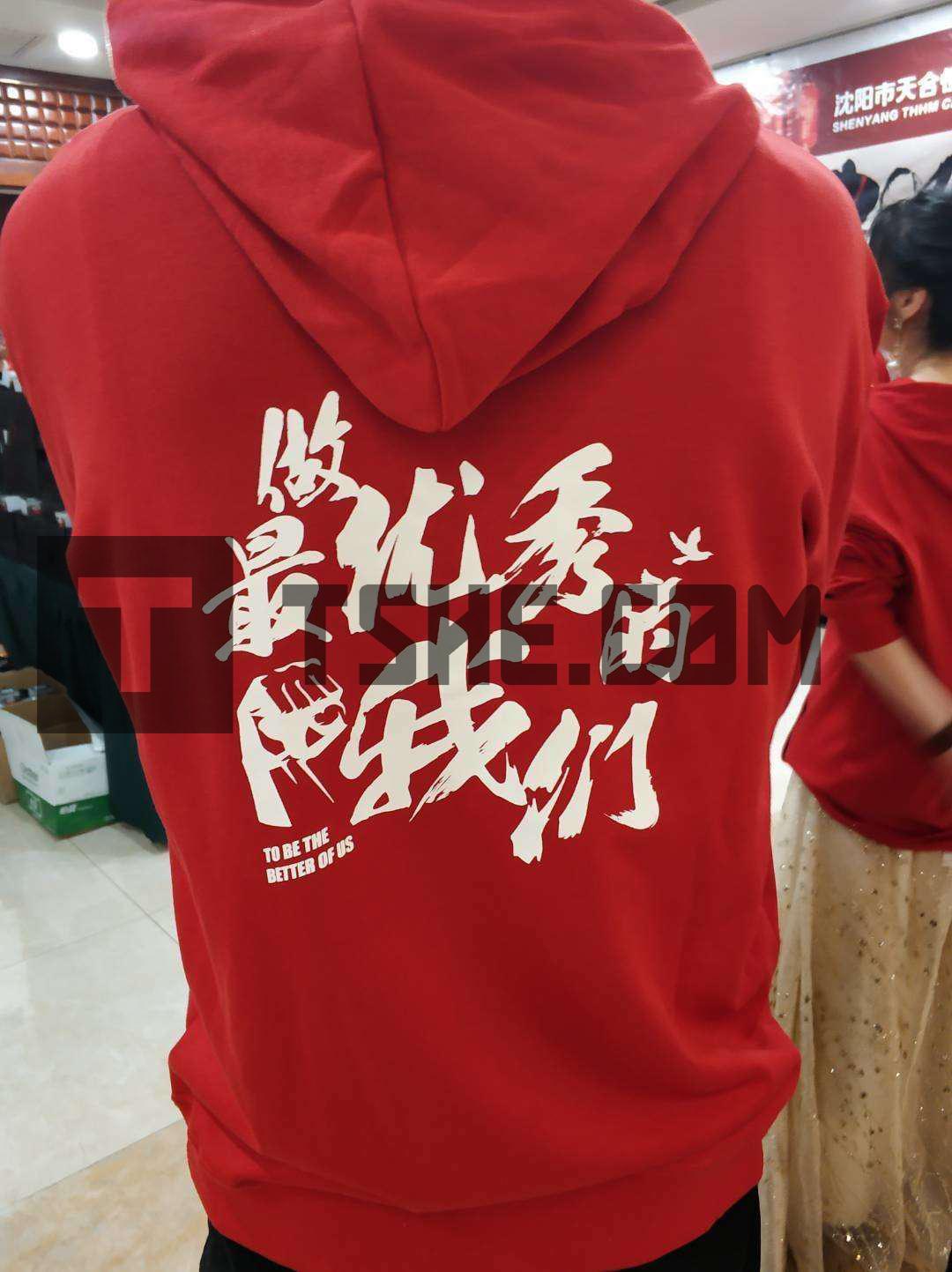文化衫定制 企業文化衫