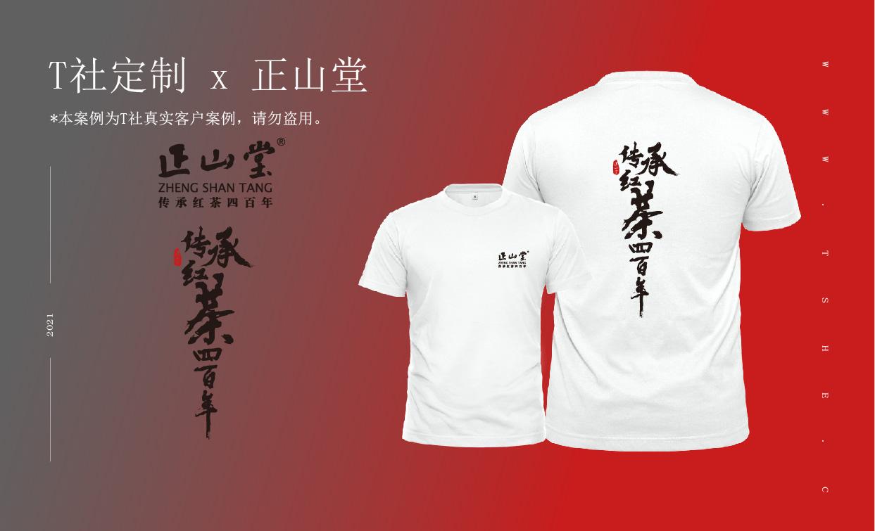 氨綸面料 T恤定制