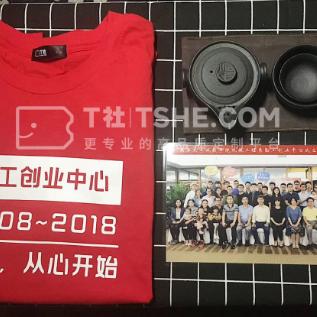 公司10周年慶策劃方案 公司周年慶活動策劃 周年文化衫