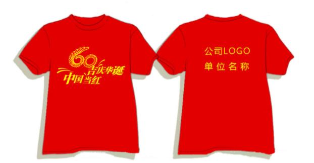 國慶文化衫圖案 國慶文化衫 文化衫定制