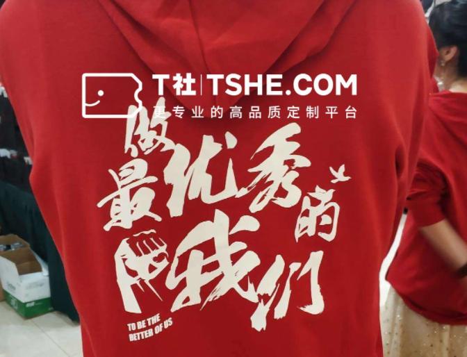 公司年會文化衫 餐飲行業 文化衫定制