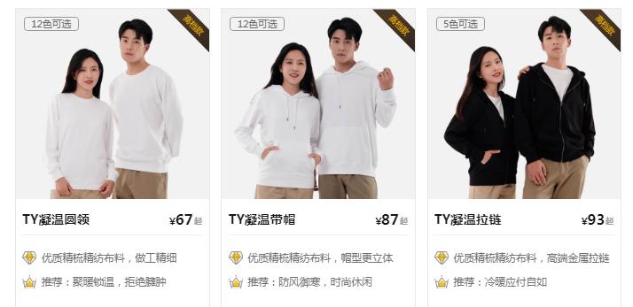 文化衫定制多少錢一件 文化衫定制價格