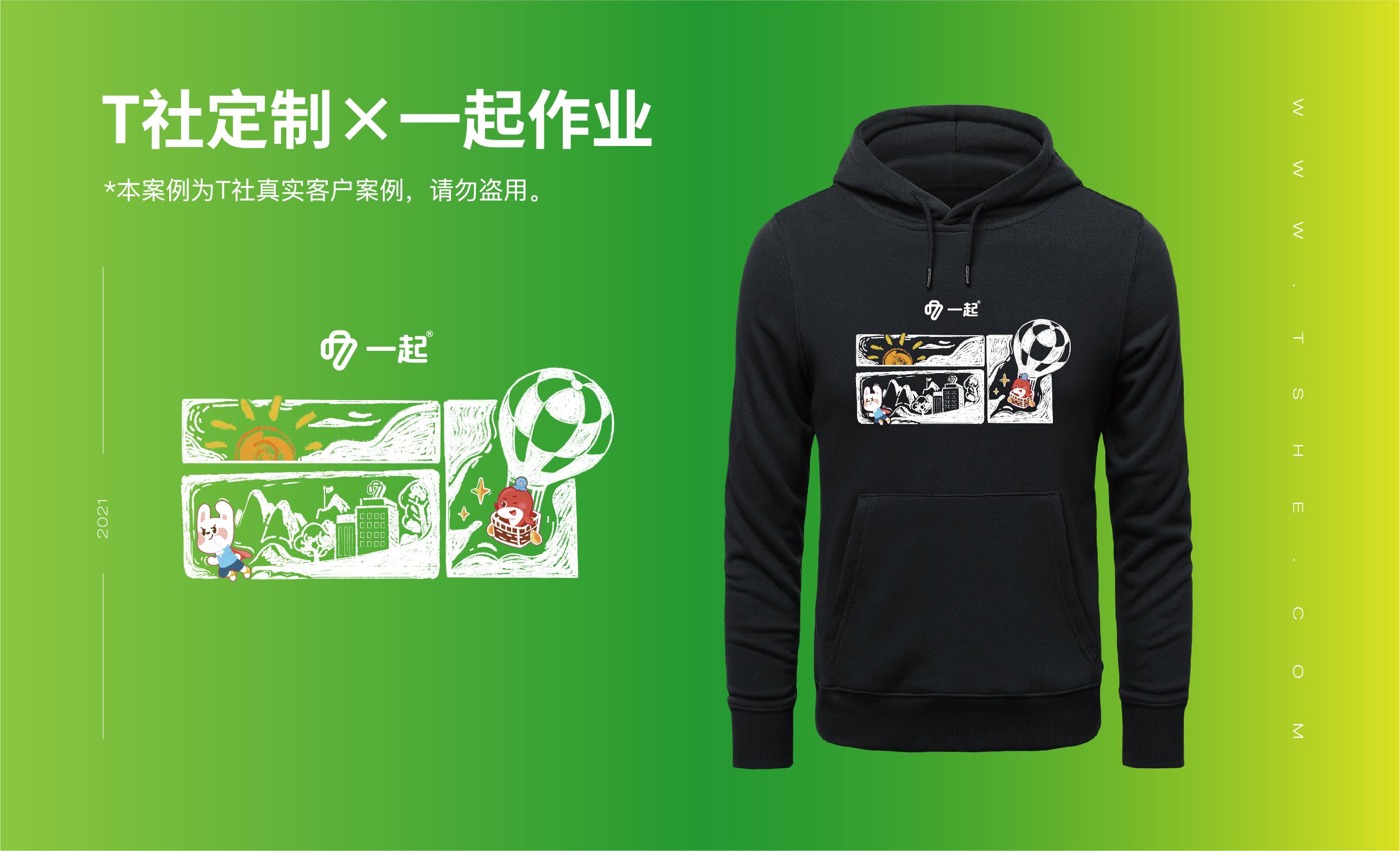 深圳文化衫定制,公司logo一般放在什么位置
