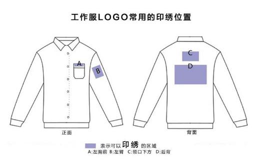 工作服繡字logo設計 工作服設計