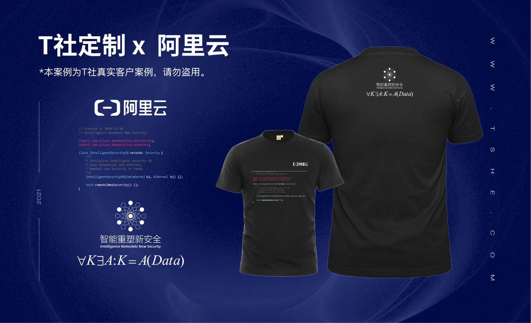 企业文化衫图案 企业文化衫定制